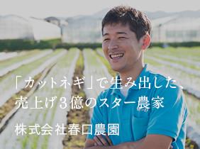 「カットネギ」で生み出した売上げ3億円のスター農家