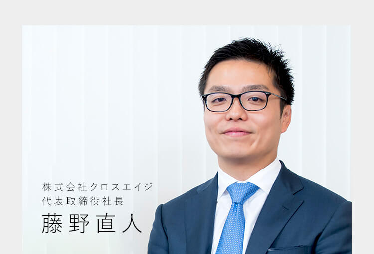 株式会社クロスエイジ 代表取締役社長 藤野直人