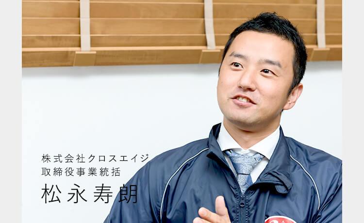 株式会社クロスエイジ 取締役事業統括 松永寿朗