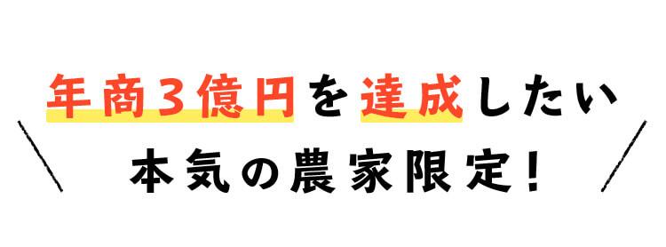 年商3億円を達成したい本気の農家限定!