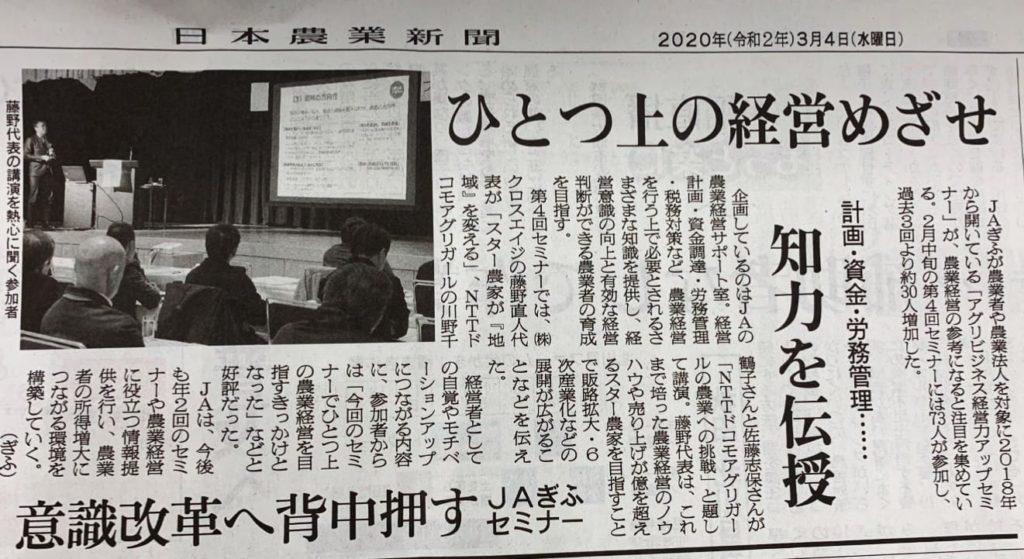 新聞 日本 農業 日本農業新聞の印刷所